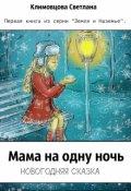 """Обложка книги """"Мама на одну ночь."""""""