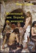 """Обложка книги """"Каменный век. Борьба за женщин"""""""