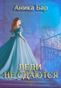 """Обложка книги """"Леди не сдаются"""""""
