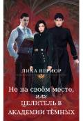 """Обложка книги """"Не на своём месте, или Целитель в академии тёмных"""""""