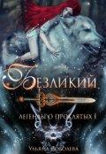"""Обложка книги """"Легенды о проклятых 1. Безликий"""""""