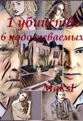 """Обложка книги """"1 убийство 6 подозреваемых"""""""