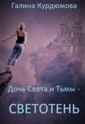 """Обложка книги """"Дочь Света и Тьмы - Светотень"""""""