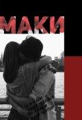 """Обложка книги """"Маки"""""""