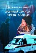 """Обложка книги """"Любимый призрак скорой помощи"""""""
