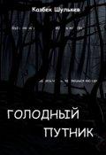 """Обложка книги """"Голодный путник"""""""