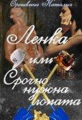 """Обложка книги """"Ленка, или Срочно нужна лопата."""""""