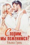 """Обложка книги """"Спорим, мы поженимся?"""""""