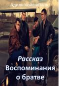"""Обложка книги """"Рассказ - Воспоминания о братве"""""""