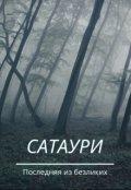 """Обложка книги """"Сатаури"""""""