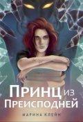 """Обложка книги """"Принц из Преисподней"""""""