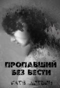 """Обложка книги """"Пропавший без вести"""""""