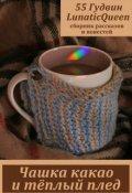 """Обложка книги """"Чашка какао и тёплый плед"""""""