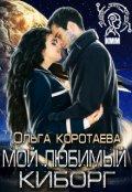"""Обложка книги """"Мой любимый киборг"""""""