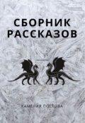 """Обложка книги """"Сборник рассказов"""""""