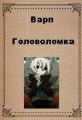 """Обложка книги """"Головоломка"""""""