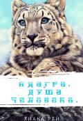 "Обложка книги ""Идагра. Душа человека"""