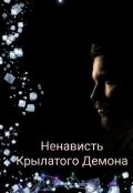 """Обложка книги """"Ненависть Крылатого Демона"""""""
