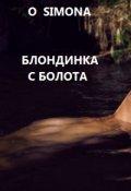 "Обложка книги ""Блондинка с болота"""
