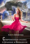 """Обложка книги """"Современная сказка о Драконе и Принцессе"""""""
