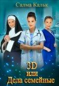 """Обложка книги """"3d, или Дела семейные"""""""