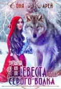 """Обложка книги """"Невеста для серого волка"""""""