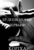 """Обложка книги """"Будешь моим первым?"""""""