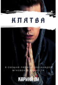 """Обложка книги """"Клятва"""""""