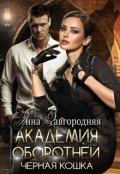 "Обложка книги ""Академия оборотней. Черная кошка"""