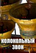 """Обложка книги """"Колокольный звон"""""""