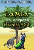 """Обложка книги """"Самба на острове невезения"""""""