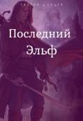 """Обложка книги """"Последний эльф"""""""