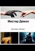 """Обложка книги """"Мистер Демон"""""""