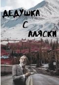 "Обложка книги ""Дедушка с Аляски """