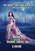 """Обложка книги """"Мой Повелитель Снов"""""""