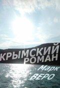 """Обложка книги """"Крымский роман"""""""