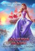 """Обложка книги """"Академия Авэлин. Тайна морских глубин-2"""""""