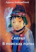 """Обложка книги """"Сказка - В поисках папы"""""""