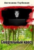 """Обложка книги """"Смертельный квест."""""""