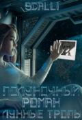 """Обложка книги """"Полуночный роман: Лунные тропы"""""""