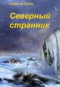 """Обложка книги """"Северный странник"""""""