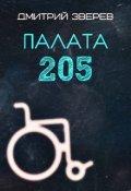 "Обложка книги ""Палата 205"""