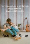 """Обложка книги """"Как справиться с разбитым сердцем или с одним ребенком"""""""