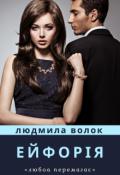 """Обкладинка книги """"Ейфорія"""""""