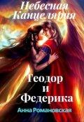 """Обложка книги """"Небесная Канцелярия: Теодор и Федерика"""""""