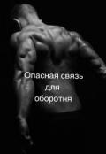 """Обложка книги """"Опасная связь для оборотня"""""""