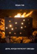 """Обложка книги """"День, когда погаснут звезды"""""""