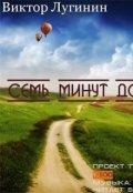 """Обложка книги """"Семь минут до Рая"""""""