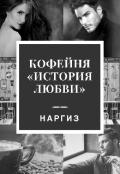 """Обложка книги """"Кофейня история любви"""""""
