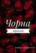 """Обкладинка книги """"Чорна троянда"""""""
